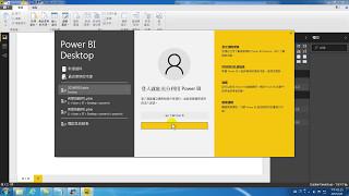 01.如何開啟 Microsoft Power BI 軟體(用 Microsoft Power BI 做大數據分析)