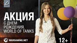 Акция: С днем рождения, World of Tanks!(Скидки, бонусы и новые боевые задачи – все это ждет вас в игре по случаю дня рождения World of Tanks! Узнайте обо..., 2014-08-08T14:14:41.000Z)