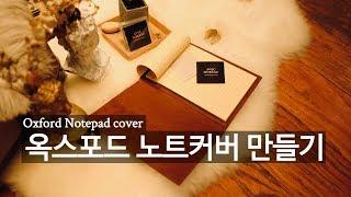 [leather cra…
