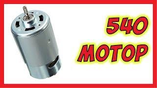 540 Мотор для саморобок