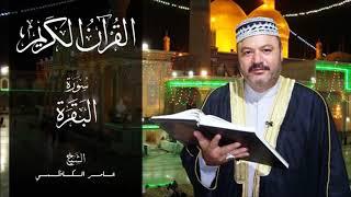 سورة البقرة كامله بصوت الحاج عامر الكاظمي قراءة تريح القلب