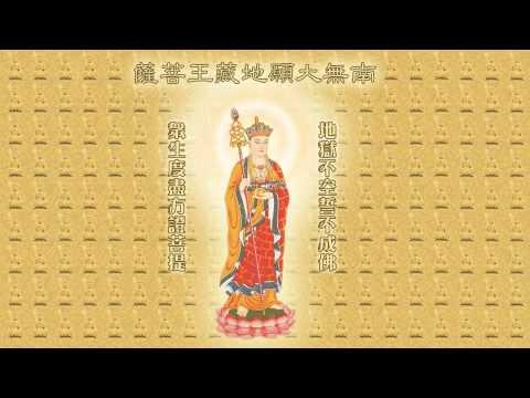 南無地藏王菩薩聖號 西方之路配樂版 剪輯2小時加長版