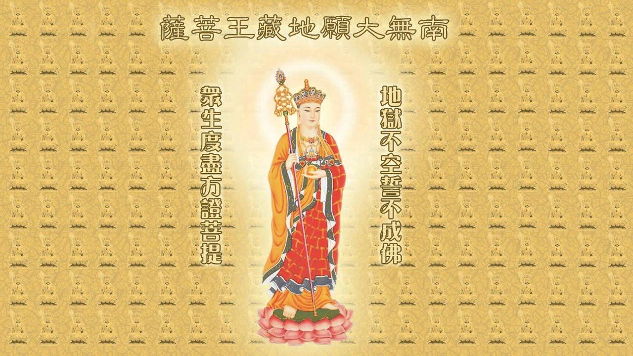 南無地藏王菩薩聖號 西方之路配樂版 剪輯2小時加長版 高清 Namo Ksitigarbha Bodhisattva - YouTube