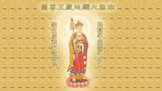 南無地藏王菩薩聖號 西方之路配樂版 剪輯2小時加長版 高清 Namo Ksitigarbha Bodhisattva