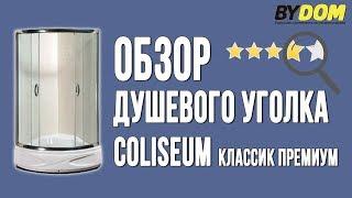 Душевой уголок Coliseum Классик Премиум - обзор