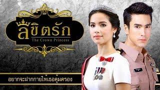 Sứ Mệnh Và Con Tim Tập 2 - Vietsub The Crown Princess (2018) phim mới 2018 phim hay nhất