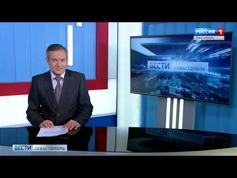 Вести Севастополь 28.11.2019. Выпуск 14:25
