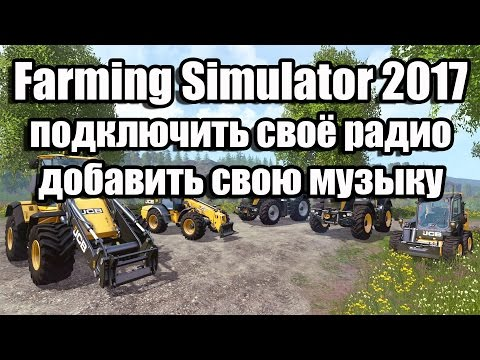 Farming Simulator 2017 подключить своё радио или добавить свою музыку