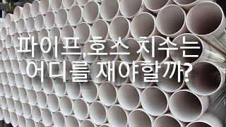 [제품설명][DIY셀프인테리어]파이프,호스 치수재는법