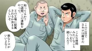 刑務所にブチ込まれたらどうなるのか?その初日をマンガにしてみた。【実録】 thumbnail