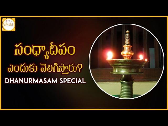 Why should we LIGHT Candles(Deepam) in the EVENING? | Importance of Sandhya Deepam
