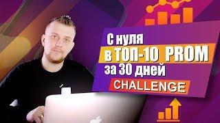 Цель с НУЛЯ в ТОП 10 Prom.ua за 30 ДНЕЙ / CHALLENGE