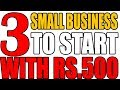 Top 3 Small Business To Start With Rs.500 | Small Business Ideas