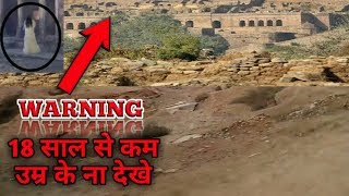 most horror place in India | horror place in Rajasthan | bhangarh horror place