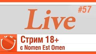 LIVE #57 Стрим 18+ с Nomen Est Omen