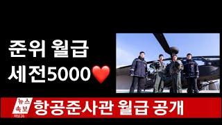 항공준사관 초봉이 5000 실화인가요? 항공준사관 연봉…
