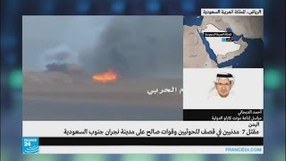السعودية تعلن مقتل 7 مدنيين في قصف للحوثيين على منطقة نجران السعودية
