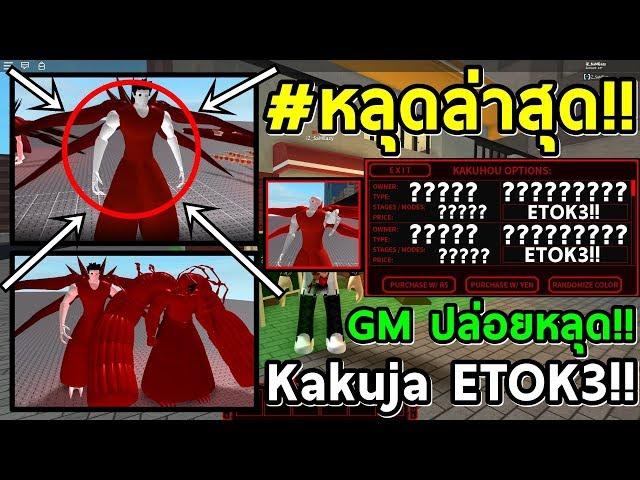 Live Live Roblox Ro Ghoul Ep 76 ส มส ยาวๆคร บว นน ม ก จกรรม - Kakuja Etok3หล ดแล ว หล ดออกมาแล วสปอยล าส ด Roblox Ro Ghoul