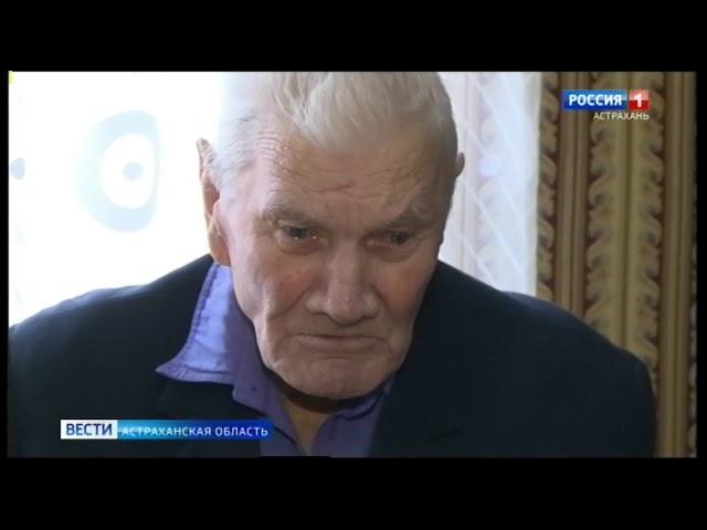 Астраханский ветеран отметил 95-летний юбилей