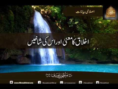 Ikhlaaq Ky Many Our Us Ki Shakhen By Abdul Sattar