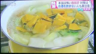 医療のミカタ 脂肪肝 2018/08/29