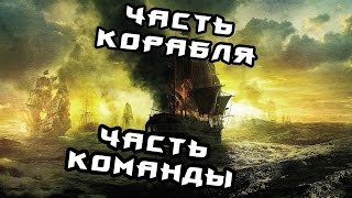 ПРАВЫЙ БОРТ Blackwake 1