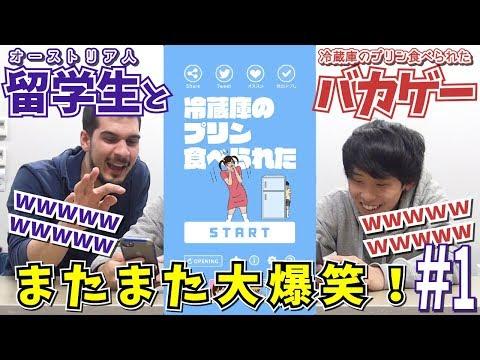 【留学生とバカゲー】プリン食い逃げ #1