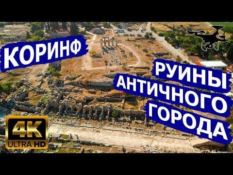 Коринф. Руины античного города 4K.