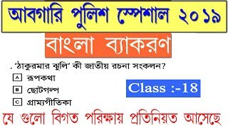WBP Constable/WBP Excise Practice Set/wbp constable main exam preparation/abgari police bangla class