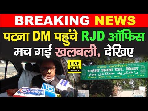 Jagadanand Singh के भड़कने के बाद RJD Office पहुंच गए Patna DM, Road का कर रहे निरीक्षण, देखिए