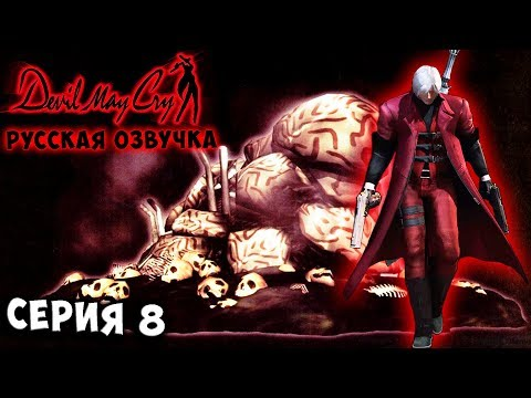 КОШМАР! ЖИДКИЙ БОСС! Devil may cry 1 русская озвучка серия 8 thumbnail
