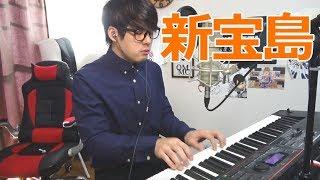 原曲 https://www.youtube.com/watch?v=LIlZCmETvsY #ゆゆうた #新宝島.