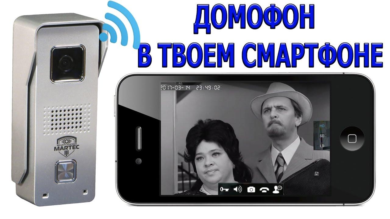 Цифровая вызывная панель MT-102Fi-Wi Martec или Цифровой видеофон .