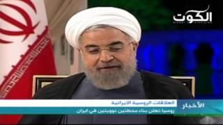 روسيا تعلن بناء محطتين نوويتين في ايران