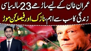 The most vital moment of Imran Khan's 23 years old Political Career   Siddique Jan