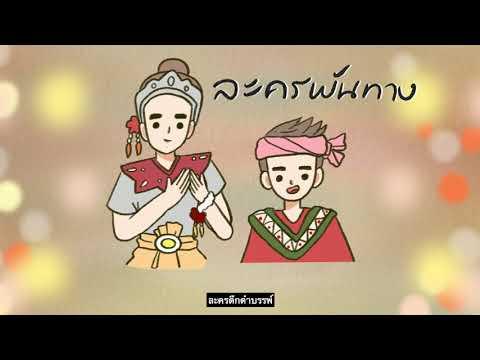 สื่อมัลติมีเดีย เรื่องวิวัฒนาการละครไทย(สมัยรัตนโกสินทร์)