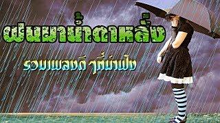 ฝนมาน้ำตาหลั่ง iiรวบรวมเพลงดีๆที่น่าฟังในยามฝนตกii