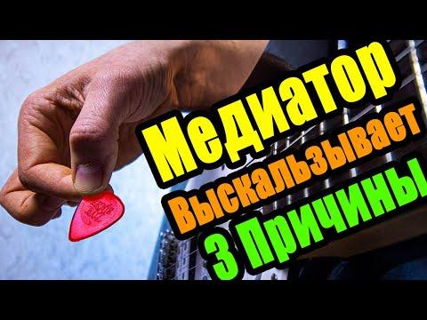 Медиатор выскальзывает - 3 ПРИЧИНЫ   Как его держать?