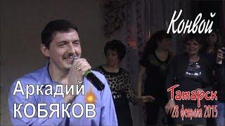 Аркадий КОБЯКОВ - Конвой (Татарск, 28.02.2015)