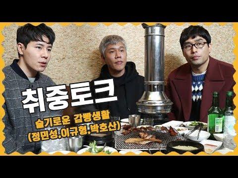 [취중토크] 슬기로운 감빵생활 (정민성,이규형,박호산) 유쾌한 토크현장!