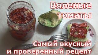 Вяленые томаты (помидоры). Заготовка на зиму и на каждый день.