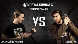 Mortal Kombat X Шуньков vs Сыендук 3 4