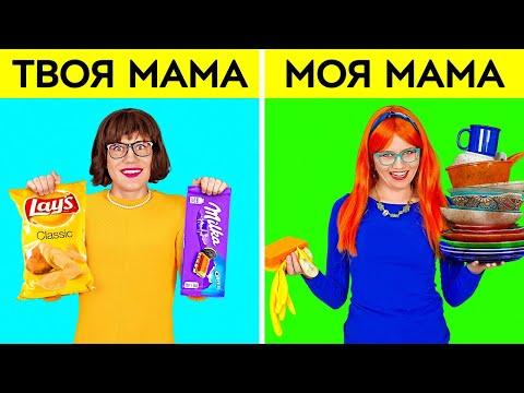 ВАША МАМА vs. МОЯ МАМА || Веселые моменты из жизни и семейное утро от 123 GO! BOYS