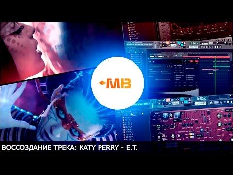 Воссоздание трека: Katy Perry - E.T.  [А.Картоев/О.Устина]