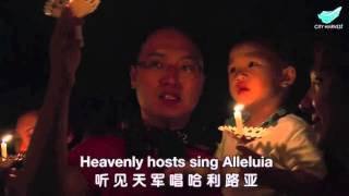 Christmas Candlelight Service 2015 | City Harvest Church