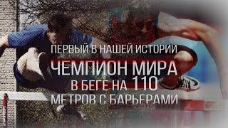 Сергей Шубенков возвращается за медалями!