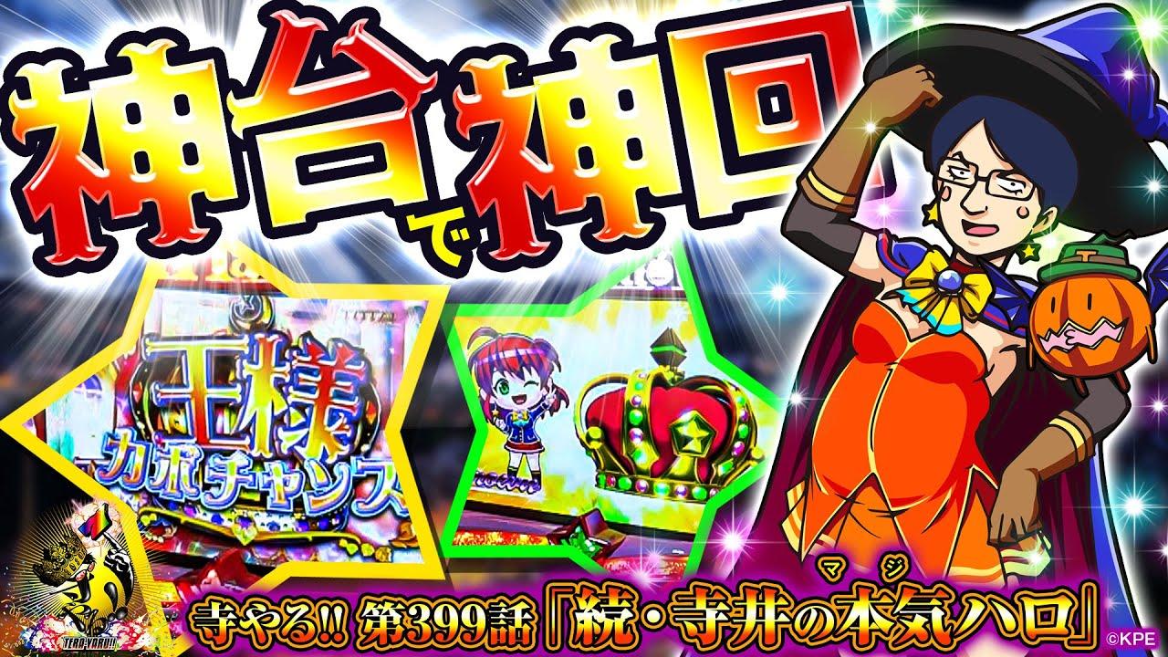【続・寺井の本気(マジ)ハロ】「寺やる!!第399話」【マジカルハロウィン6】