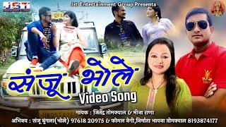 Sanju Bhole(संजू भोले)New Kumaoni Video Song By Jitendra Tomkyal&Meena Rana ll 2020 ll