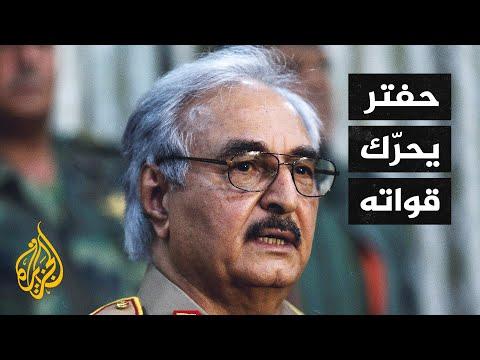قوات حفتر تسيطر على منفذ حدودي بين ليبيا والجزائر  - نشر قبل 8 ساعة
