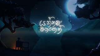 Yannam Mathaken(යන්නම් මතකෙන්) - Ridma Weerawardena, Thilina Boralessa [Lyric Video] Thumbnail